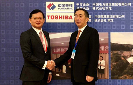 POWERCHINA and Toshiba Strengthen Strategic Cooperation in Hydro, Geothermal and Thermal Power Systems